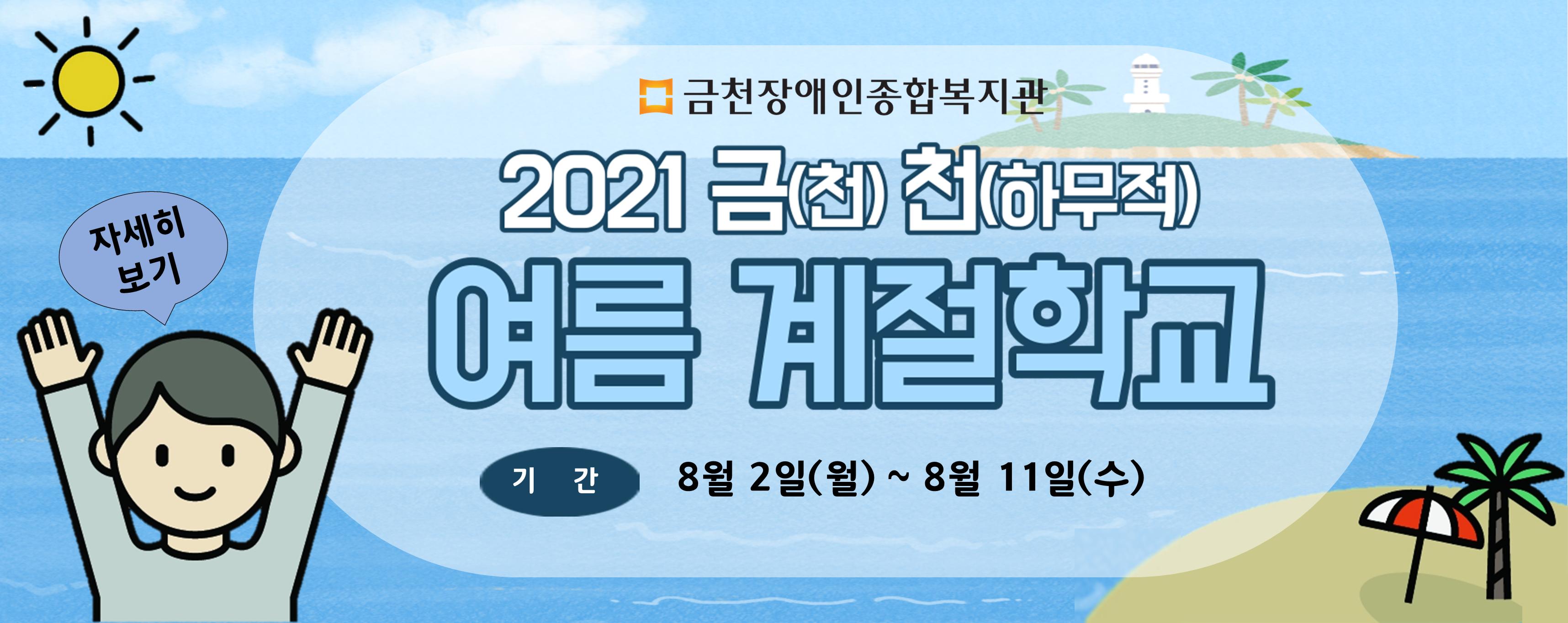 2021 금천천하무적 여름계절학교 진행 자세히 보기