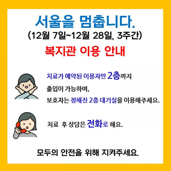서울을 멈춥니다