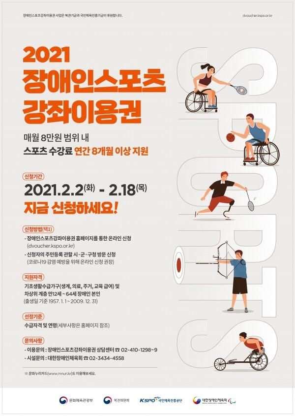 2021년 장애인스포츠강좌이용권 신청 안내