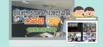 금동초등학교와 함께하는 온라인 장애인식개선교육, 인형극단 여우