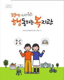기관소개 리플릿