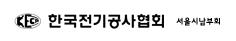 한국전기공사협회 서울시남부회